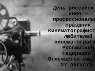 День российского кино — профессиональный праздник кинематографистов и любител