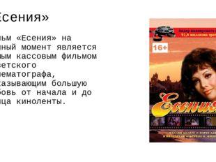 «Есения» Фильм «Есения» на данный момент является самым кассовым фильмом сове
