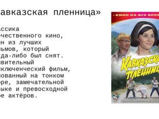 «Кавказская пленница» Классика отечественного кино, один из лучших фильмов, к