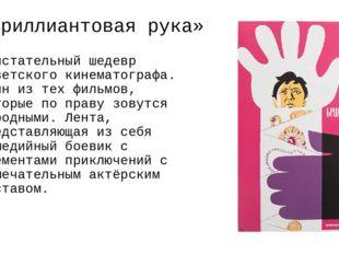 «Бриллиантовая рука» Блистательный шедевр советского кинематографа. Один из т