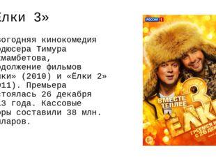 «Ёлки 3» Новогодняя кинокомедия продюсера Тимура Бекмамбетова, продолжение фи