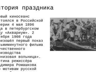История праздника Первый киносеанс состоялся в Российской империи 4 мая 1896