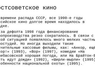 Постсоветское кино Со временираспада СССР, все1990-егоды российское кино д
