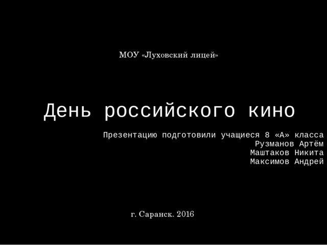 День российского кино Презентацию подготовили учащиеся 8 «А» класса Рузманов...