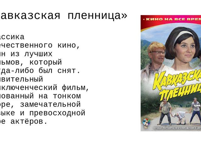 «Кавказская пленница» Классика отечественного кино, один из лучших фильмов, к...