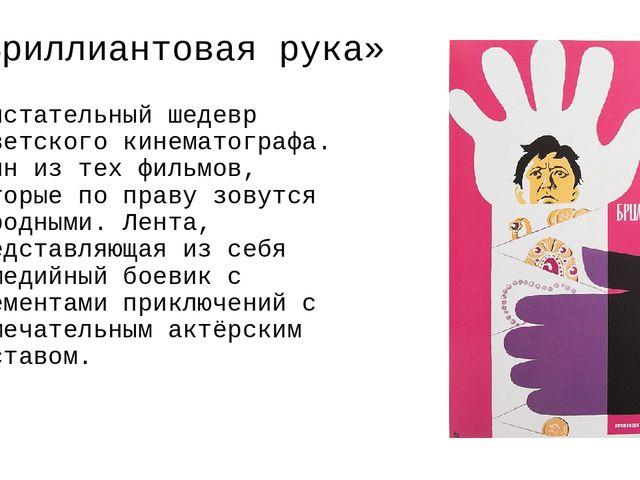 «Бриллиантовая рука» Блистательный шедевр советского кинематографа. Один из т...