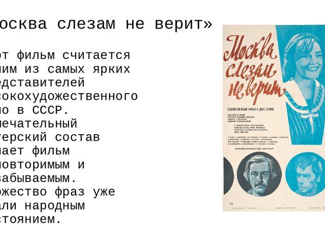 «Москва слезам не верит» Этот фильм считается одним из самых ярких представит...