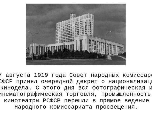 27 августа 1919 года Совет народных комиссаров РСФСР принял очередной декрет...