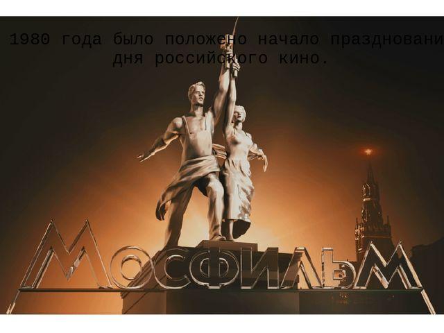С 1980 года было положено начало празднования дня российского кино.
