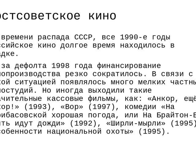Постсоветское кино Со временираспада СССР, все1990-егоды российское кино д...