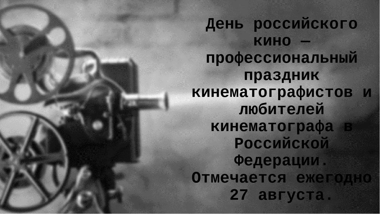 День российского кино — профессиональный праздник кинематографистов и любител...