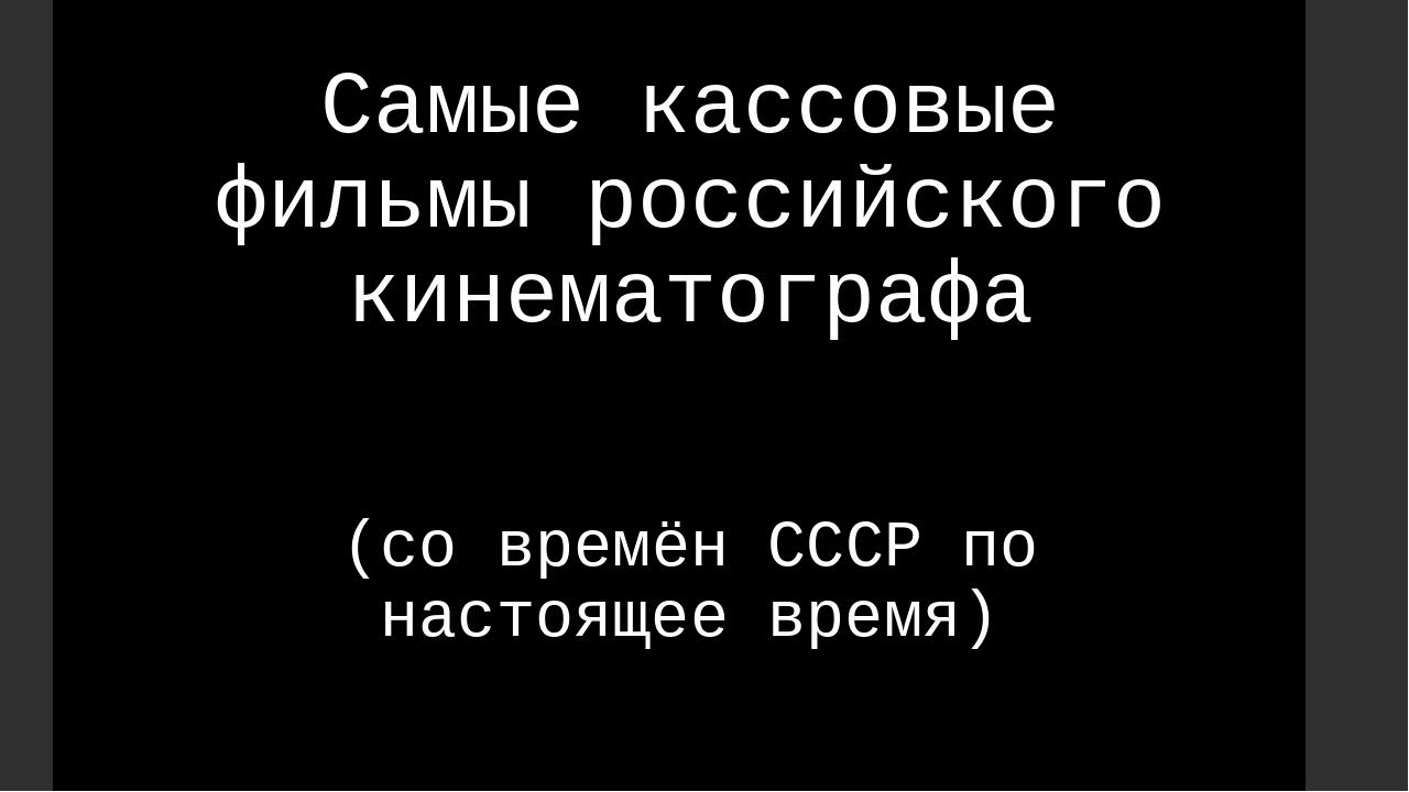 Самые кассовые фильмы российского кинематографа (со времён СССР по настоящее...