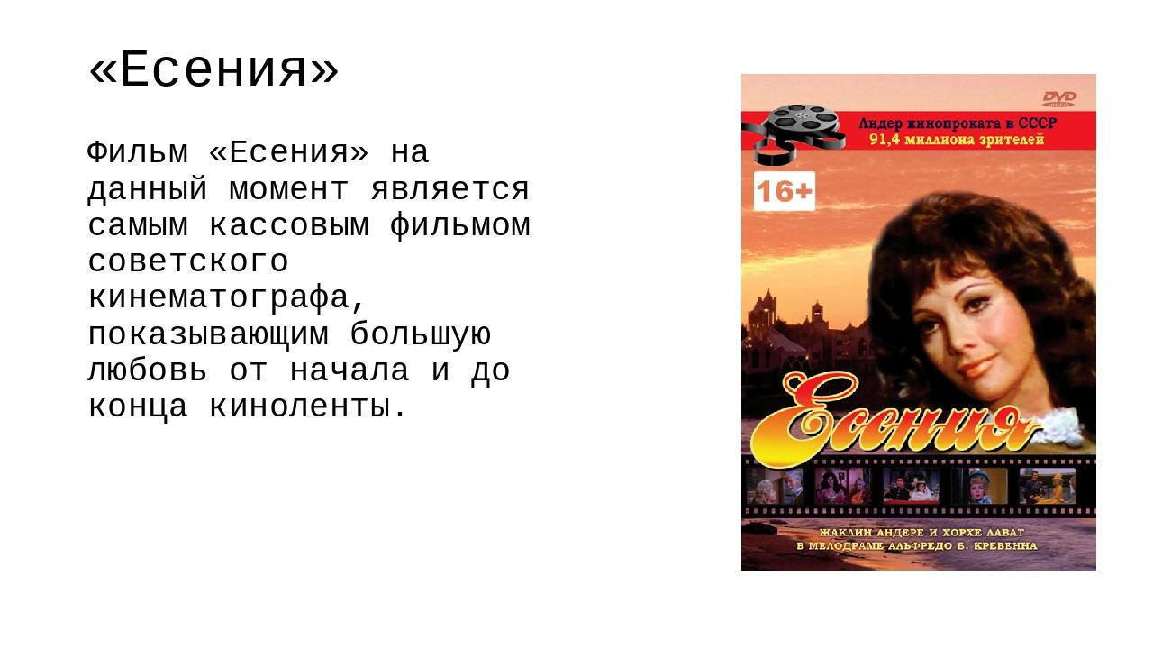 «Есения» Фильм «Есения» на данный момент является самым кассовым фильмом сове...
