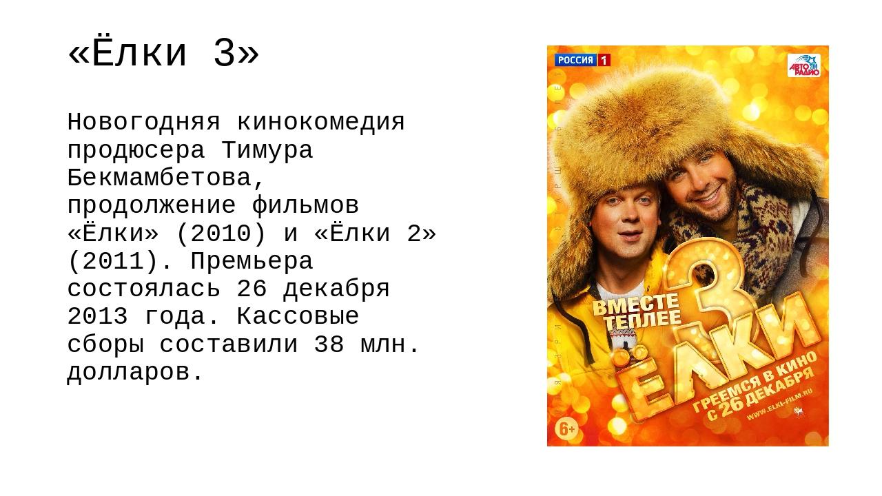 «Ёлки 3» Новогодняя кинокомедия продюсера Тимура Бекмамбетова, продолжение фи...