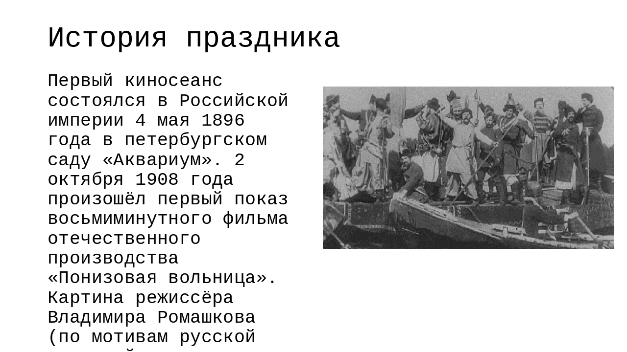 История праздника Первый киносеанс состоялся в Российской империи 4 мая 1896...