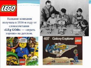 Название компания получила в 1934-м году от словосочетания «LEg GОdt»— «игр