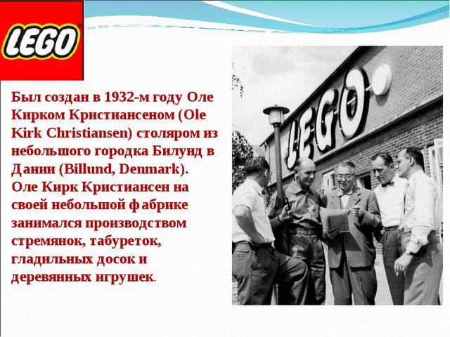 Был создан в 1932-м году Оле Кирком Кристиансеном (Ole Kirk Christiansen) сто...