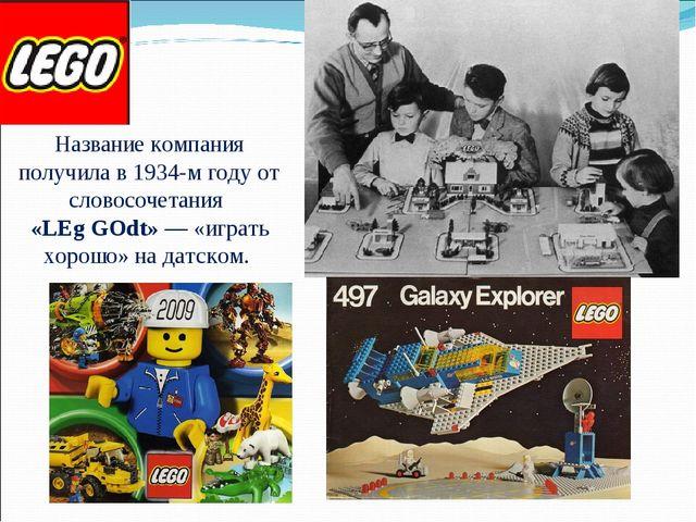 Название компания получила в 1934-м году от словосочетания «LEg GОdt»— «игр...