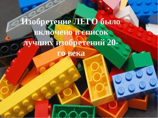 Изобретение ЛЕГО было включено в список лучших изобретений 20- го века