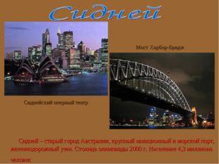 Сидней – старый город Австралии, крупный авиационный и морской порт, железно