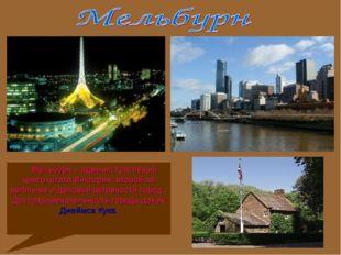 Мельбурн – административный центр штата Виктория, второй по величине и делов