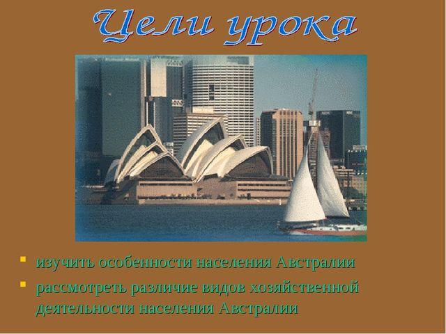 изучить особенности населения Австралии рассмотреть различие видов хозяйствен...