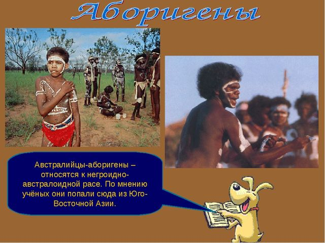 Австралийцы-аборигены – относятся к негроидно-австралоидной расе. По мнению у...