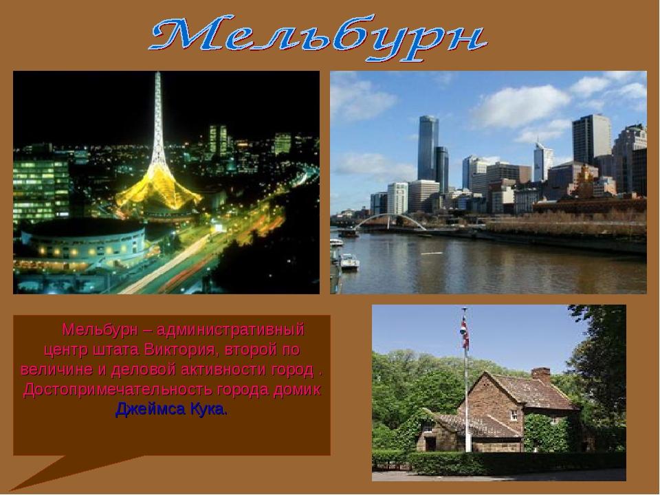 Мельбурн – административный центр штата Виктория, второй по величине и делов...