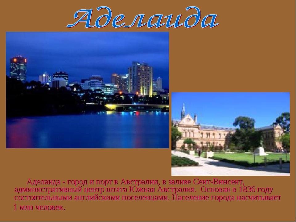 Аделаида - город и порт в Австралии, в заливе Сент-Винсент, административный...
