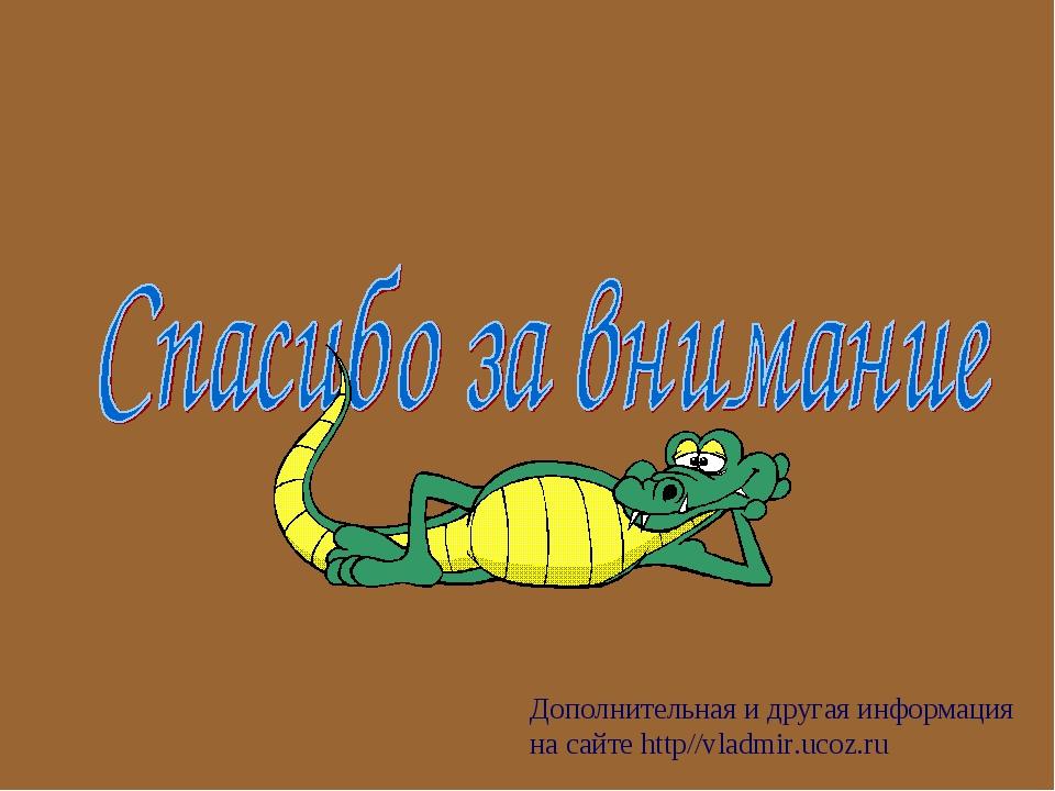Дополнительная и другая информация на сайте http//vladmir.ucoz.ru