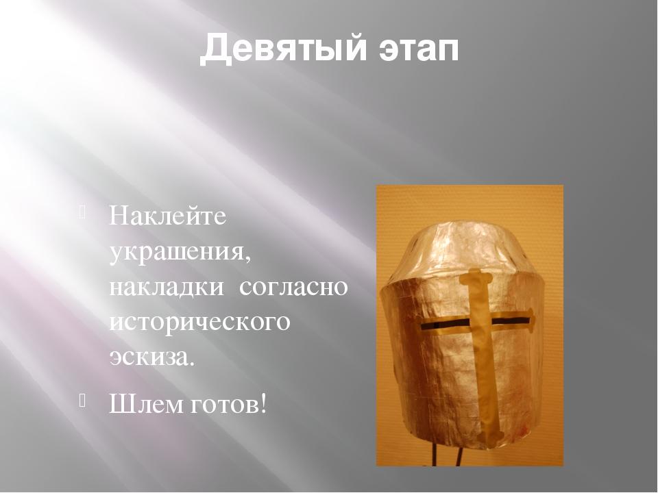 Девятый этап Наклейте украшения, накладки согласно исторического эскиза. Шлем...