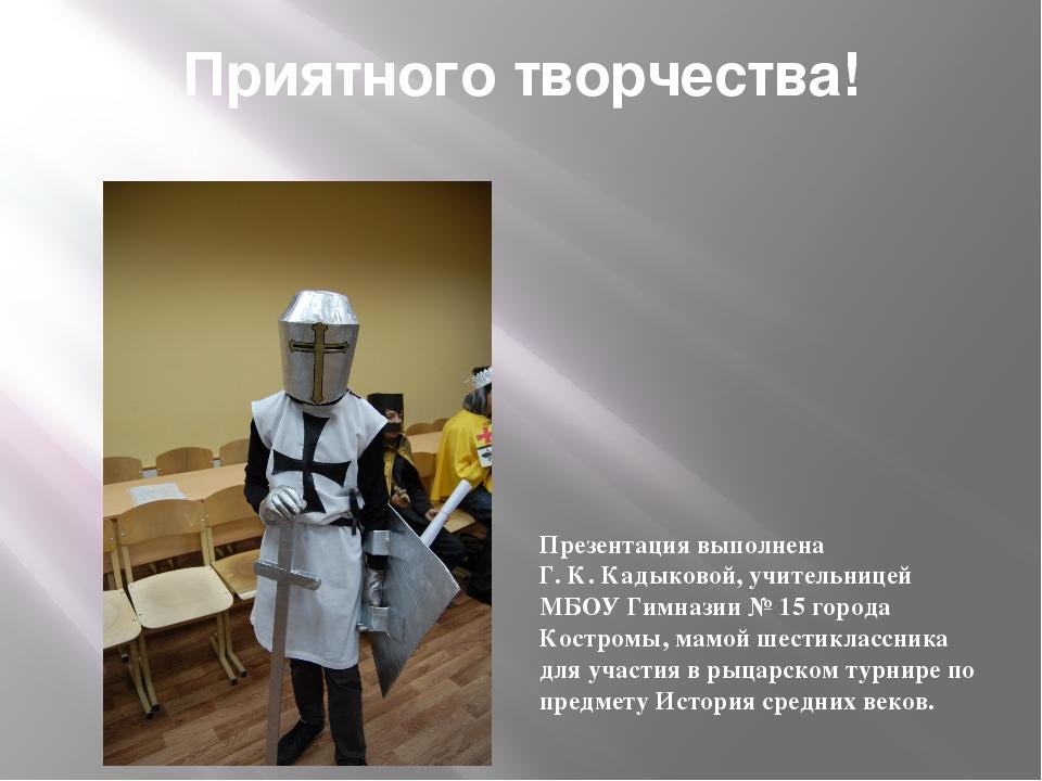 Приятного творчества! Презентация выполнена Г. К. Кадыковой, учительницей МБО...