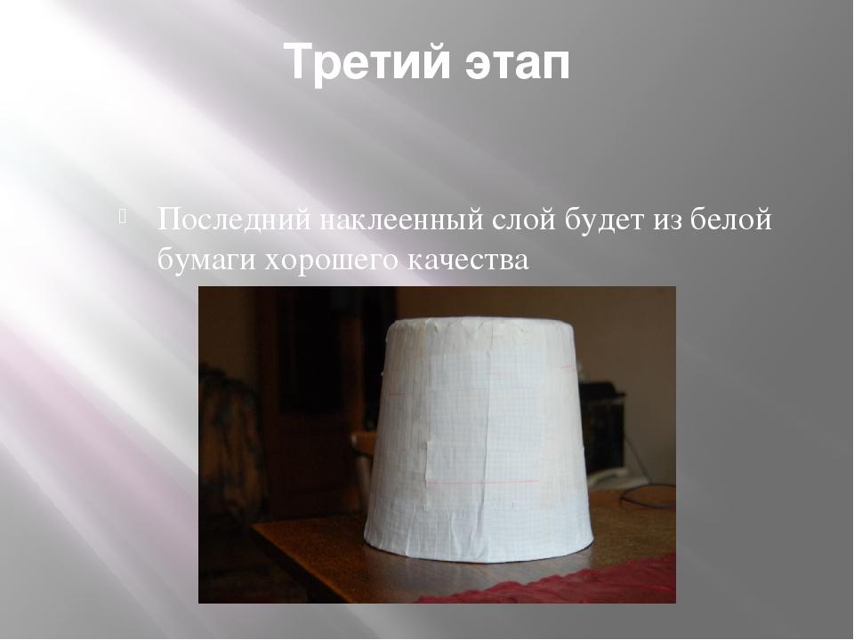 Третий этап Последний наклеенный слой будет из белой бумаги хорошего качества