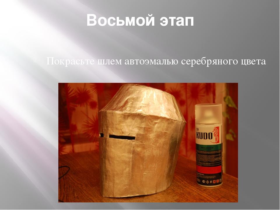 Восьмой этап Покрасьте шлем автоэмалью серебряного цвета