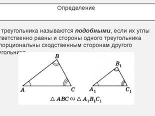 Определение Два треугольника называются подобными, если их углы соответственн