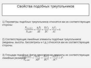Свойства подобных треугольников 1) Периметры подобных треугольников относятся