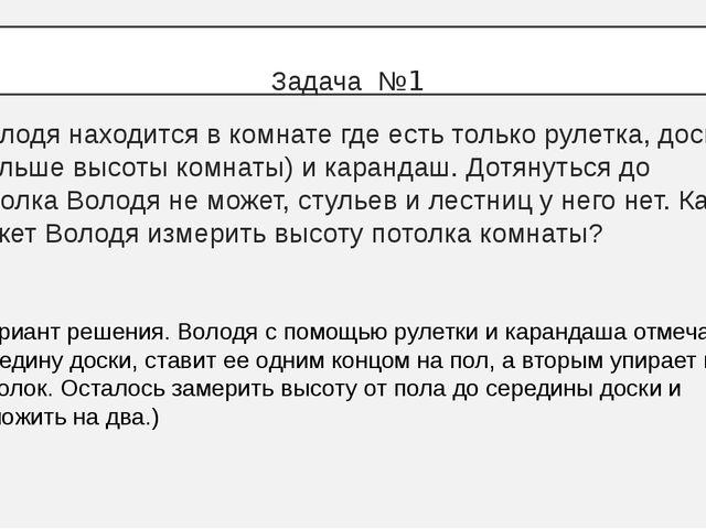 Задача №1 Володя находится в комнате где есть только рулетка, доска (больше...