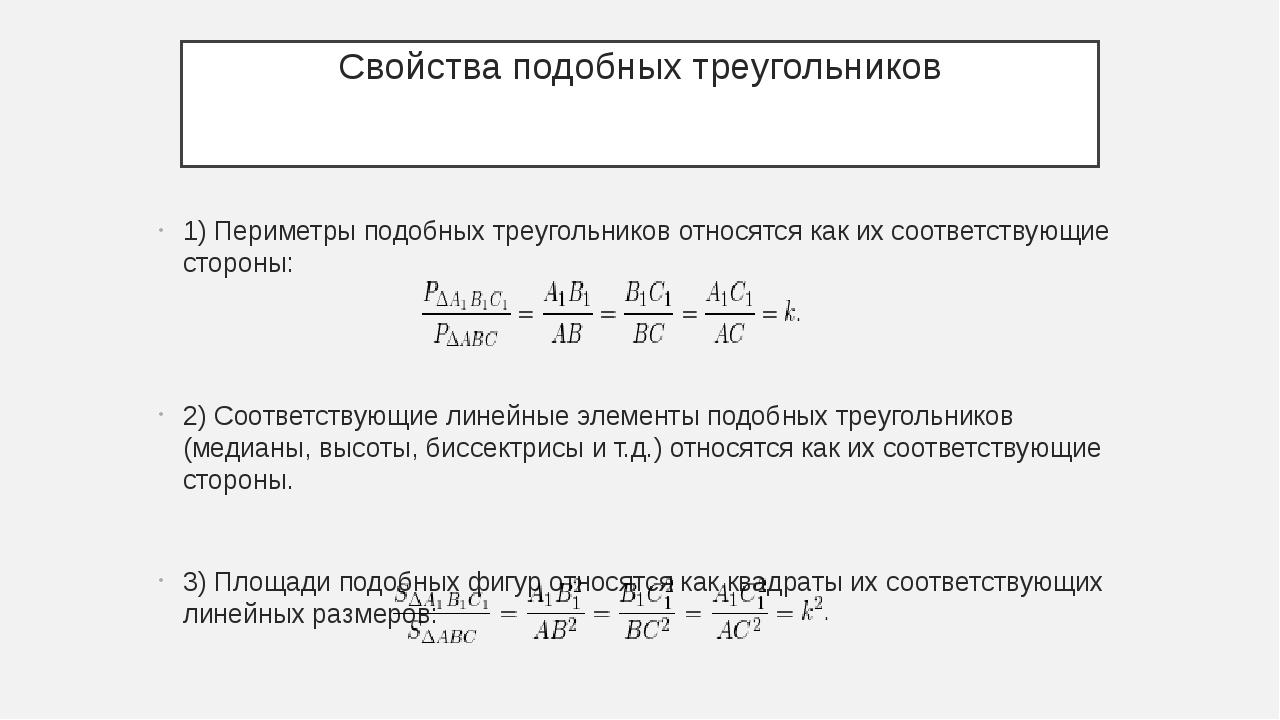 Свойства подобных треугольников 1) Периметры подобных треугольников относятся...