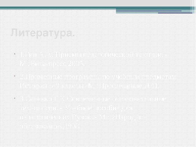 Литература. 1.Гин А.А. Приемы педагогической техники. - М.:Вита-пресс,2005. 2...