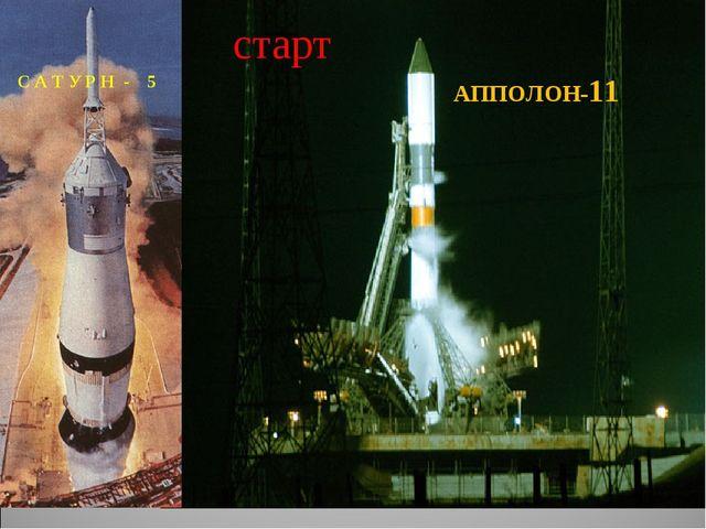 АППОЛОН-11 С А Т У Р Н - 5 старт