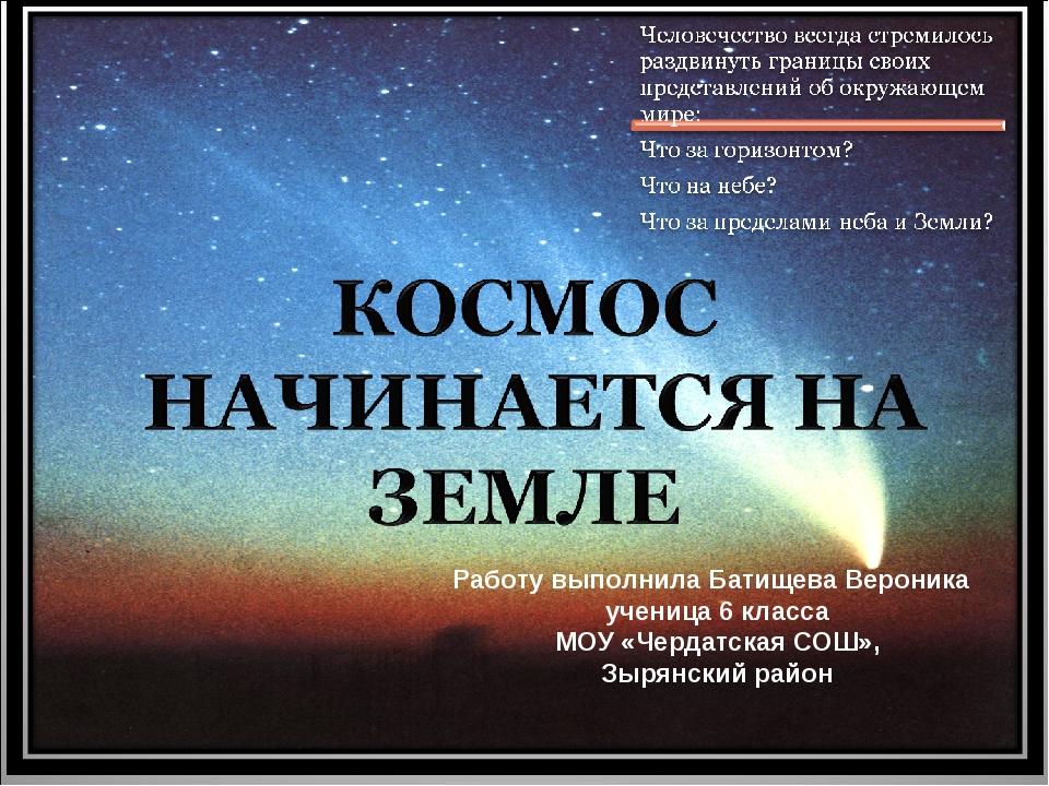 Работу выполнила Батищева Вероника ученица 6 класса МОУ «Чердатская СОШ», Зыр...