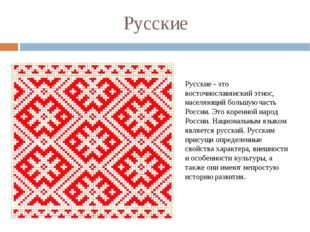 Русские Русские - это восточнославянский этнос, населяющий большую часть Росс
