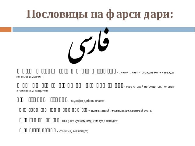 Пословицы на фарси дари: دانا داند و پرسد و ندان ندداند ق نپرسد- знаток знае...