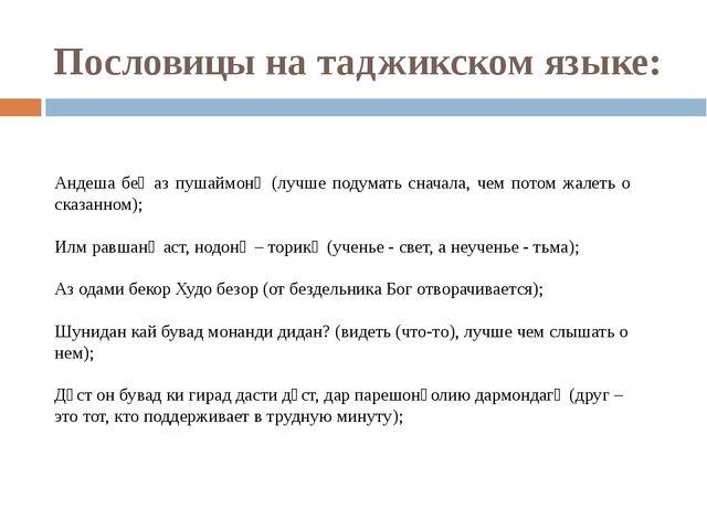 Пословицы на таджикском языке: Андеша беҳ аз пушаймонӣ (лучше подумать сначал...