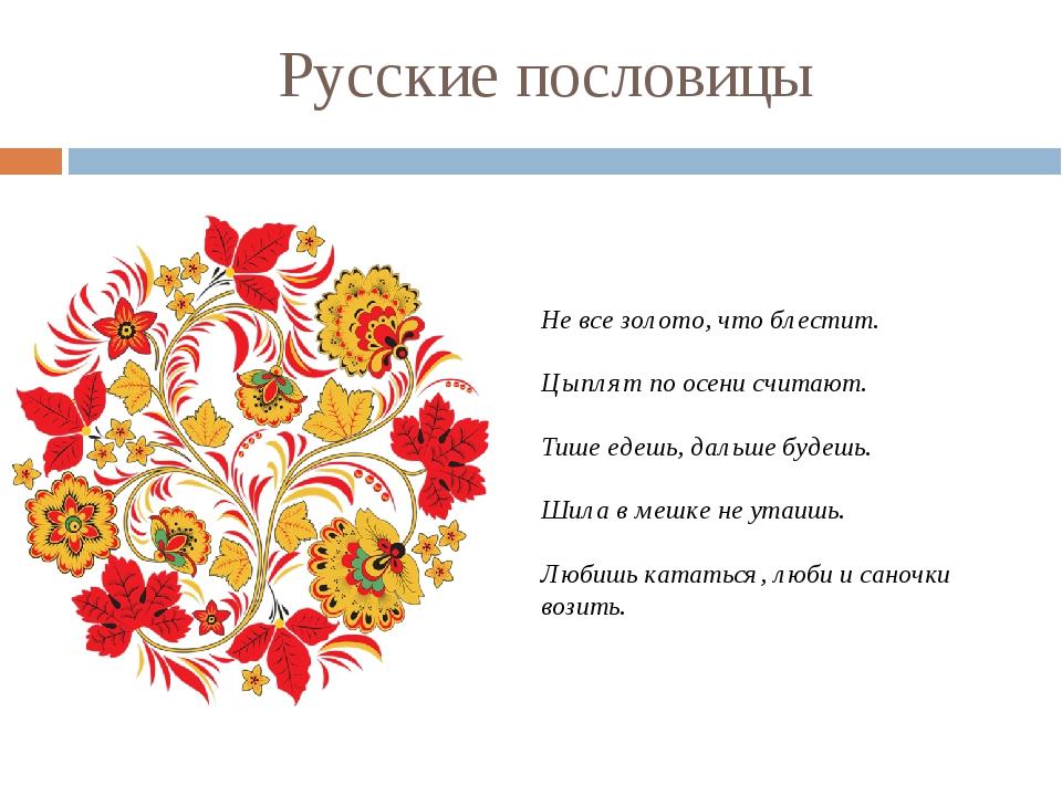Русские пословицы Не все золото, что блестит. Цыплят по осени считают. Тише е...