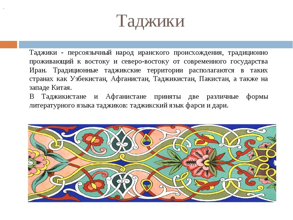 Таджики . Таджики - персоязычный народ иранского происхождения, традиционно п...