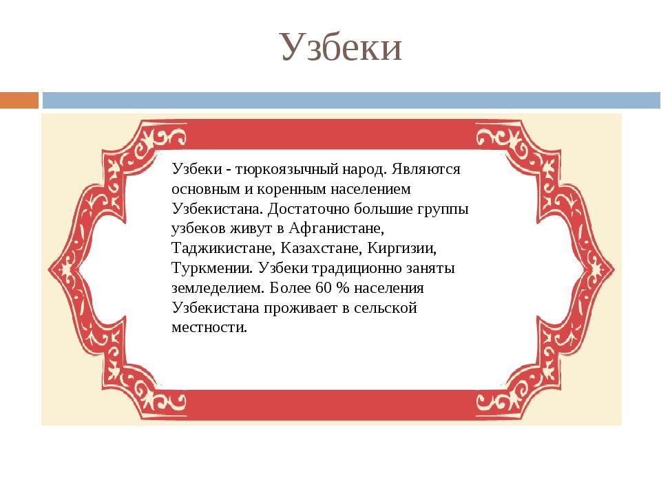 Узбеки Узбеки - тюркоязычный народ. Являются основным и коренным населением У...
