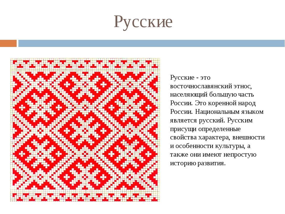Русские Русские - это восточнославянский этнос, населяющий большую часть Росс...