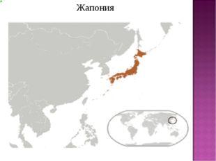 Жапония