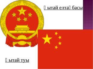 Қытай туы Қытай елтаңбасы